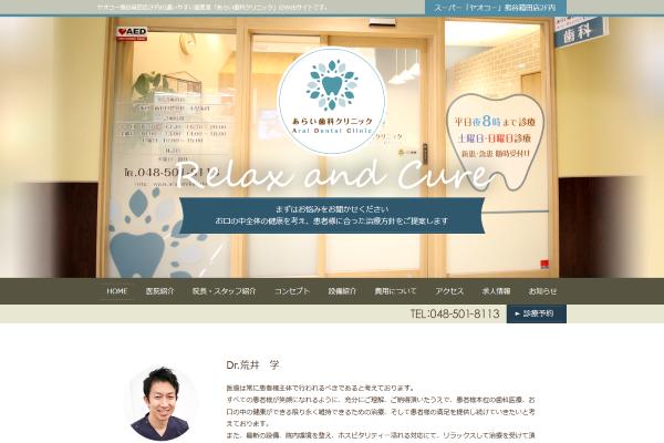 FireShot Capture 223 - 熊谷市の歯医者|あらい歯科クリニック - www.arai-shika.info